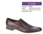 Туфли мужские. Арт. 9-449