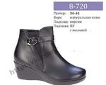Ботинки женские. Арт. 8-720