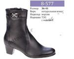 Ботинки женские. Арт. 8-577