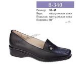 Туфли женские. Арт. 8-340
