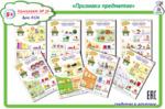 """Комплект  № 14:  Дошкольникам:  """"Признаки предметов. Сходство и различие."""" - (8шт.)"""