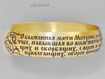 Браслет пластинчатый,латунь Т21.017 Короткая молитва святой блаженной матушке Матроне Московской.