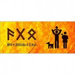 Кружка с Рунами «Любовь в семье»