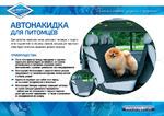 Чехол для перевозки животных