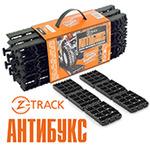 Антибукс Z-TRACK (за один комплект - 6 траков)