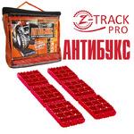 Антибукс Z-TRACK PRO (за один комплект - 6 траков)