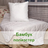Одеяло бамбук полиэстэр