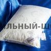 Шелковая подушка 100% Aonasi (Китай) 70*70