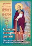 Святой покровитель детей. Житие преп. Стилиана Пафлагонянина
