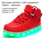 Кроссовки Amhero Classic - Красные