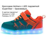 Кроссовки Amhero SuperStar - Оранжевые