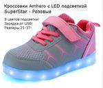 Кроссовки Amhero SuperStar - Розовые