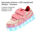 Кроссовки Amhero Звезды - Розовые