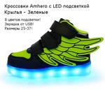 Кроссовки Amhero Крылья - Зеленые