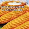 "Кукуруза ""золотой лед"", серия Заморозь!"