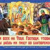 Перекидной православный календарь на 2018 г. Очи всех на Тебя, Господи, уповают, и Ты даешь им пищу во благовремении
