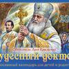 Перекидной православный календарь на 2018 г. Чудесный доктор