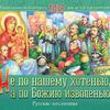 Перекидной православный календарь на 2018 г. Не по нашему хотенью, а по Божию изволенью