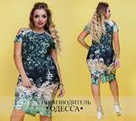 Платье мод 400.