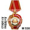Магнит Медаль Старому пердуну
