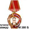 Магнит Медаль свекру