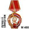 Магнит Медаль свекрови