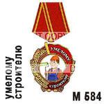 Магнит Медаль Умелому строителю