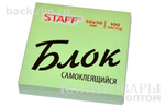 Блок самоклеящийся STAFF ЭКОНОМ, 50*50 мм 100л., зеленый
