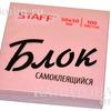 Блок самоклеящийся STAFF ЭКОНОМ, 50*50 мм 100л., розовый