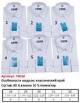 Рубашка детская притал.дл. рукав, BROSTEM 7003d**