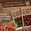 Сладости Шоколад ЛЕГЕНДЫ СИБИРИ