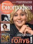 Гала Биография. 6*17 Марина Голуб