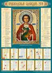 Листовой календарь на 2018 г. Святой великомученик и целитель Пантелеимон