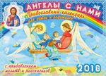 Перекидной православный календарь на 2018 г. Ангелы с нами