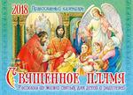 Перекидной православный календарь на 2018 г. Священное пламя