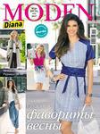 Журнал Диана Моден