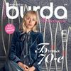 Burda Винтаж 2016 г.