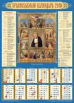 Листовой календарь на 2018 г. Преподобный Серафим Саровский