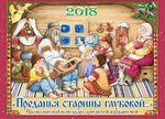 Перекидной православный календарь на 2018 г. Преданья старины глубокой