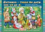 Перекидной православный календарь на 2018 г. Батюшка Серафим - такое же дитя, как ты да я