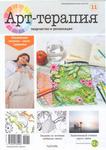 Арт-терапия + карандаши (3шт) №11