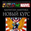 Коллекция комиксов Марвел твердый переплет №19 Капитан Америка Новый курс