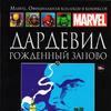 Коллекция комиксов Марвел твердый переплет №20 Дардевил Рожденный заново