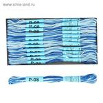 Мулине меланж, Р-08, 8±1м, цвет небесный/бледно-голубой 12 ШТУК