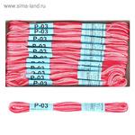 Мулине меланж, Р-03, 8±1м, цвет ярко-розовый/светло-розовый 12 ШТУК