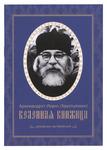 Келейная книжица духовных наставлений