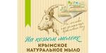 """""""Крымское мыло натуральное"""" на основе козьего молока"""