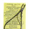 Профессиональные кусачки с ручной заточкой ПИКА Бишкек  Артикул: лезвие 6 мм Код товара: 2511