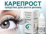 100% Оригинальный Карепрост (Careprost) для роста ресниц 3мл