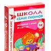 Школа Семи Гномов 6-7 лет (полный годовой курс)